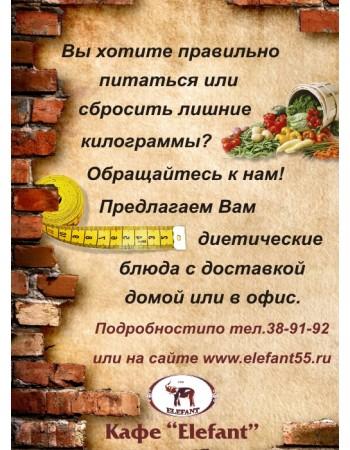 Диет-меню
